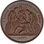Medal - Greek War of Independence – reverse