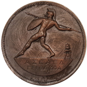 Medal - First International Shooting Championship – obverse