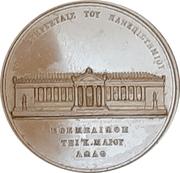 Medal - Othon (Athens University) – reverse