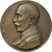 Medal - Naval victory of Admiral Pavlos Kountouriotis – obverse