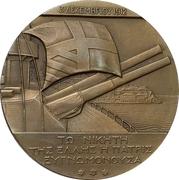 Medal - Naval victory of Admiral Pavlos Kountouriotis – reverse
