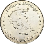 Hellenic Heritage Collectors Coin - Paraportiani Church – reverse