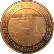 Hellas Memory Coin - Thessaloniki (White Tower) – obverse