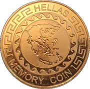 Hellas Memory Coin - Thessaloniki (White Tower) – reverse
