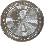 National Tokens Hellenic Heritage - Athens (Temple of Zeus Olympia) – reverse