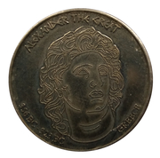 Hellenic Heritage Collectors Coin - Alexander the Great – obverse