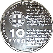 10 Euro (Yannis Ritsos) – obverse