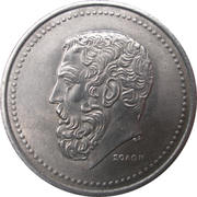 50 Drachmes (new lettering) -  reverse