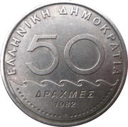 50 Drachmes (new lettering) -  obverse