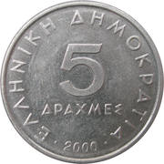 5 Drachmes (new lettering) -  reverse