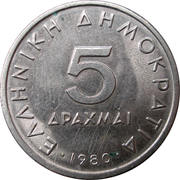 5 Drachmai (old lettering) -  reverse