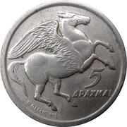 5 Drachmai (Regime of the Colonels) -  reverse