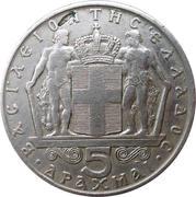 5 Drachmai - Constantine II -  reverse