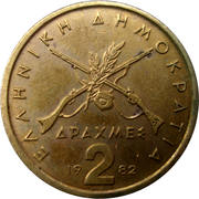 2 Drachmes (new lettering) -  reverse
