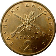 2 Drachmai (old lettering) -  obverse