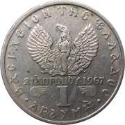 1 Drachma - Constantine II (National Revolution; Regime of the Colonels) -  reverse