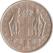 1 Drachma - Constantine II -  reverse