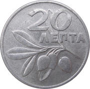20 Lepta (Regime of the Colonels) -  reverse