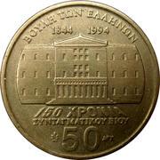 50 Drachmes (Dimitrios Kallergis) -  reverse