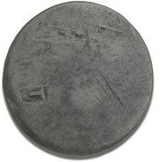 5 Øre (Ivigtut Cryolite Mining) – reverse