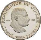 500 Francs Guinéens (Nasser) – obverse
