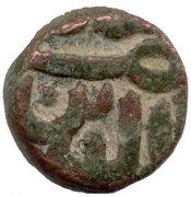 ½ Tanka - Nasir Ud Din Ahmad Shah I (AH 813-846) – obverse