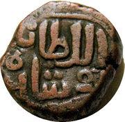 1 Falus - Nasir ud Din Ahmad Shah I – reverse