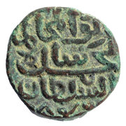 1 Tanka - Ghiyas. Muhammad  Shah II – obverse