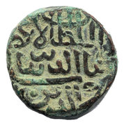 1 Tanka - Ghiyas. Muhammad  Shah II – reverse