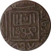 1 Tanka - Nasir al-din Mahmud shah I – obverse