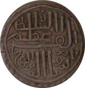 1 Tanka - Nasir al-din Mahmud shah I – reverse