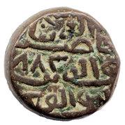 1 Tanka - Nasir al-din Mahmud Shah I (AH 862-917) – obverse