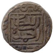 Tanka - Nasir Ud Din Ahmed Shah I – reverse