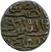 1 Falus - Nasir Al-Din Mahmud Shah I (AH 862-917) – obverse