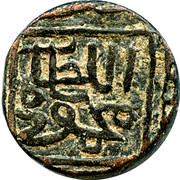 1 Tanka - Nasir. Mahmud Shah I (AH 862-917) – reverse