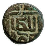1 Tanka - Nasir al-din Mahmud shah I (1458-1511AD/ AH862-917) – reverse