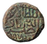 1½ Falus - Nasir. Mahmud Shah I  (852-917) – obverse
