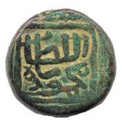 1½ Falus - Nasir. Mahmud Shah I (AH 852-917) – reverse