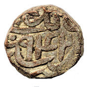 1 Tanka - Qutb-ud-Din Bahadur Shah (AH 932-943) – obverse