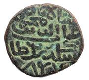 1½ Falus - Giyas ud din Muhammad II (AH 846-855) – obverse