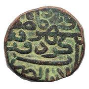 1½ Falus - Giyas ud din Muhammad II (AH 846-855) – reverse