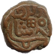 1 Tanka - Nasir ud Din Ahmad Shah I (1411-42) – reverse