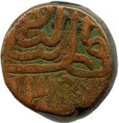 1 Falus - Qutb-ud-Din Bahadur Shah – obverse