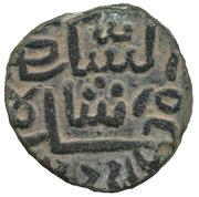 1½ Falus -  Muhammad Shah II (AH 846-855) – obverse