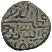 1½ Falus -  Muhammad Shah II (AH 846-855) – reverse