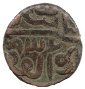 2 Falus - Qutb-ud-Din Bahadur Shah – obverse