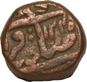 Paisa - Daulat Rao (Gwalior Fort mint) – obverse