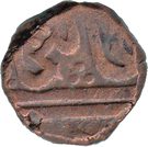 Paisa - Jayaji Rao (Burhanpur Mint) – obverse
