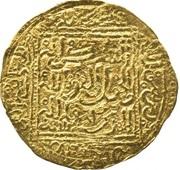 Dinar - Abu Ishaq Ibrahim II - 1350-1369 AD – obverse