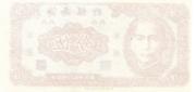 5 Fen (Hainan Bank) – reverse